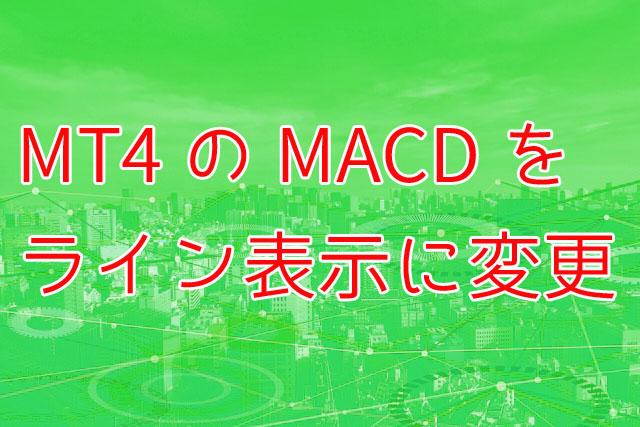 簡単】MT4のMACDを2本のライン表示に設定変更する方法|FX大損